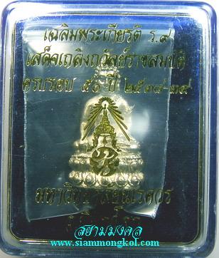 พระกริ่งนเรศวร เฉลิมพระเกียรติ ร.๙ ครองราชครบรอบ 50 ปี เนื้อเงิน