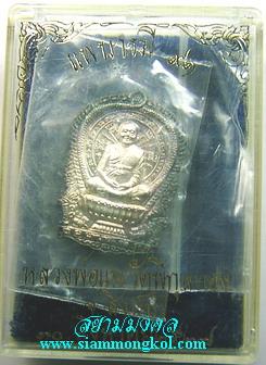 เหรียญนั่งพานเล็ก เนื้อเงิน หลวงพ่อแพ วัดพิกุลทอง จ.สิงห์บุรี