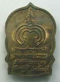 เหรียญนั่งพานเล็ก เนื้อนวะโลหะ หลวงพ่อแพ วัดพิกุลทอง จ.สิงห์บุรี:00925