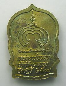 เหรียญนั่งพานเล็ก เนื้อทองเหลือง หลวงพ่อแพ วัดพิกุลทอง จ.สิงห์บุรี:00926