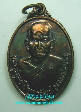 เหรียญรูปเหมือน รุ่นสร้างกุฏิ หลวงปู่ผาด วัดบ้านกรวด จ.บุรีรัมย์