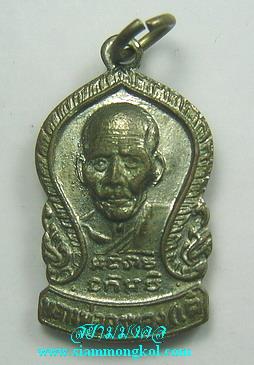 เหรียญเสมาเล็กหลังนางกวัก หลวงพ่อเต๋ คงทอง วัดสามง่าม