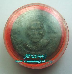 เหรียญตลับยาหม่อง หลังหน้าผากเสือ พิมพ์เล็ก หลวงพ่อเต๋ คงทอง วัดสามง่าม(2)