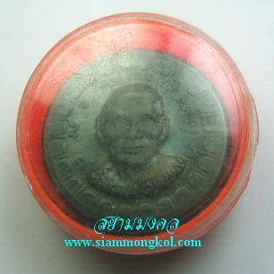 เหรียญตลับยาหม่อง หลังหน้าผากเสือ พิมพ์เล็ก หลวงพ่อเต๋ คงทอง วัดสามง่าม(3)