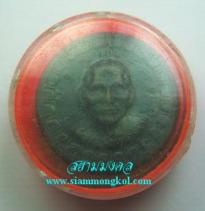 เหรียญตลับยาหม่อง หลังหน้าผากเสือ พิมพ์เล็ก หลวงพ่อเต๋ คงทอง วัดสามง่าม(4)