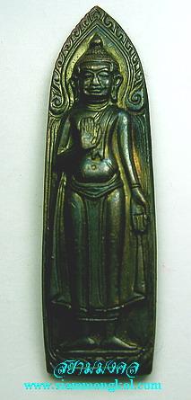 พระร่วงยุทธหัตถีปี พ.ศ.2513 มหาพุทธาภิเศกวันกองทัพไทย (6)