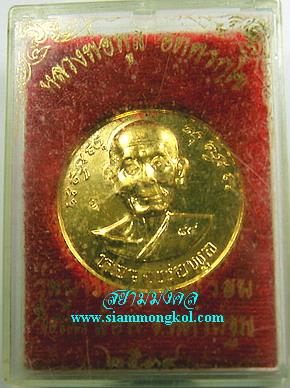 เหรียญรุ่นบารมี 8 ทิศ กะไหล่ทอง ปี 2539 หลวงพ่อพูล วัดไผ่ล้อม จ.นครปฐม
