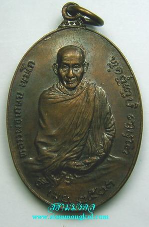เหรียญรูปไข่หลังพระปรมาภิไธย ภปร. ปี 2523 หลวงพ่อเกษม เขมโก