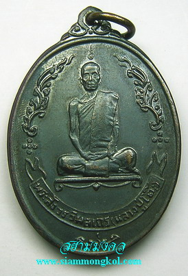 เหรียญพัศยศรูปไข่ ปี 2518 เนื้อทองแดงรมดำ บล็อคอุ้มดาว หลวงปู่โต๊ะ วัดประดู่ฉิมพลี