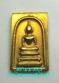 เหรียญสมเด็จหลังสมเด็จฯโต ปี 2499 หลวงปู่นาค วัดระฆังโฆสิตาราม กทม.
