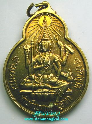 เหรียญอัศวัตถะ (จักรเพชร 2) วัดดอน ยานนาวา กทม.