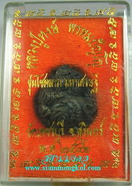 ลูกอมสิงหราช มหาโชคลาภ บรรจุกริ่ง หลวงปู่หงษ์ วัดเพชรบุรี จ.สุรินทร์