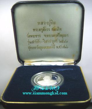 เหรียญโภคทรัพย์ เนื้อเงินขัดเงาพ่นนวล ปี 2540 หลวงปู่ทิม วัดพระขาว จ.อยุธยา