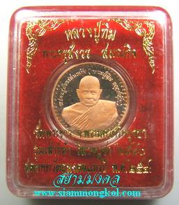เหรียญโภคทรัพย์ เนื้อทองแดงขัดเงาพ่นนวล ปี 2540 หลวงปู่ทิม วัดพระขาว จ.อยุธยา