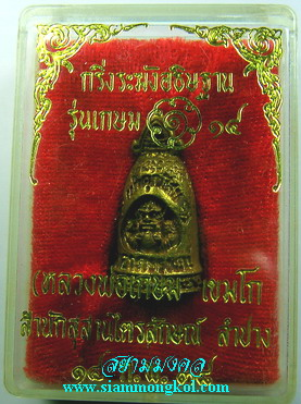 พระกริ่งระฆังอธิษฐาน ปี 2538 หลวงพ่อเกษม เขมโก