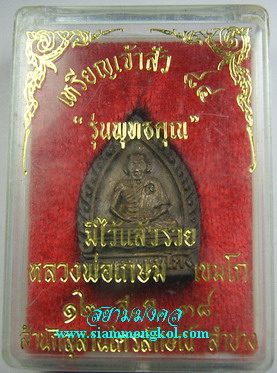 เหรียญรูปเหมือนเจ้าสัวเศรษฐี เนื้อนวะโลหะ ปี 2537 หลวงพ่อเกษม เขมโก