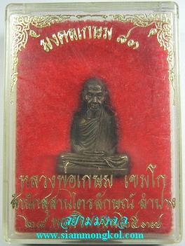 รูปหล่อ เนื้อนวะโลหะ ปี 2537 หลวงพ่อเกษม เขมโก