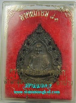 เหรียญรูปเหมือนลายฉลุ เนื้อนวะโลหะ ปี 2537 หลวงพ่อเกษม เขมโก