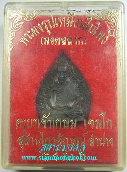 เหรียญรูปเหมือนใบโพธิ์ เนื้อนวะโลหะ ปี 2537 หลวงพ่อเกษม เขมโก
