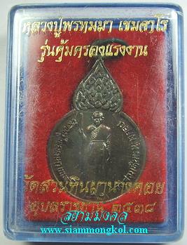 เหรียญรูปเหมือน เนื้อทองแดง ปี 2538 หลวงปู่พรหมมา เขมจาโร สำนักวิปัสสนาหินผานางคอย จ.อุบลราชธานี