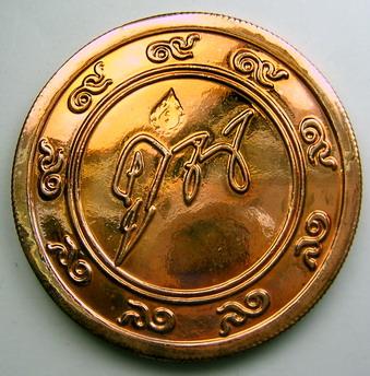 เหรียญที่ระลึกครบรอบ 74 ปี เนื้อทองแดง หลวงพ่อคูณ ปริสุทโธ วัดบ้านไร่ จ.นครราชสีมา:01081