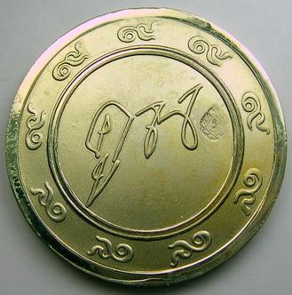 เหรียญที่ระลึกครบรอบ 74 ปี เนื้ออัลปาก้า หลวงพ่อคูณ ปริสุทโธ วัดบ้านไร่ จ.นครราชสีมา:01082