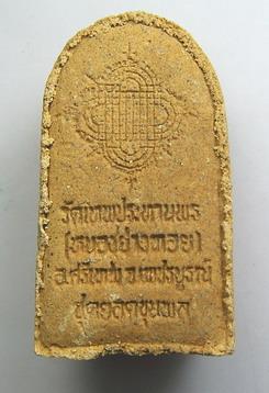 พระผงยอดขุนพล เนื้อว่านสีเหลือง หลวงพ่อประเทือง วัดด่านเจริญชัย จ.เพชรบูรณ์:01090