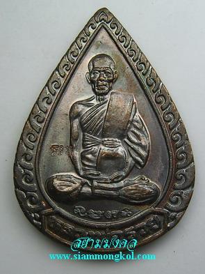 เหรียญแจกทาน เนื้อทองแดงรมดำ หลวงพ่อรวย วัดตะโก จ.อยุธยา