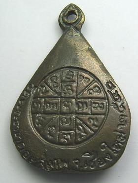 เหรียญวัดพระธาตุดอยสุเทพ เนื้อนวะโลหะ ปี 2540 วัดพระธาตุดอยสุเทพ จ.เชียงใหม่:01094