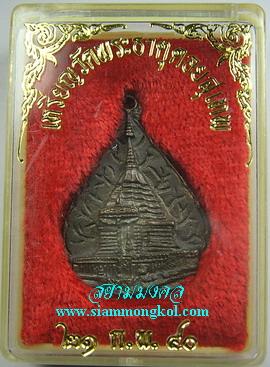 เหรียญวัดพระธาตุดอยสุเทพ เนื้อนวะโลหะ ปี 2540 วัดพระธาตุดอยสุเทพ จ.เชียงใหม่