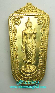 เหรียญพระปางลีลาหลังพระพุทธบาท วัดพระพุทธบาท จ.สระบุรี