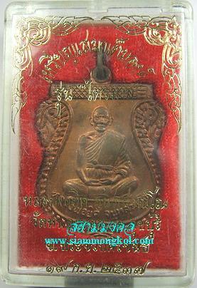 เหรียญเสมาเต็มองค์ รุ่นไตรมาส ปี 2537 หลวงพ่อยิด วัดหนองจอก จ. ประจวบคีรีขันธ์
