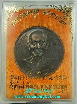 เหรียญรุ่นบารมี 8 ทิศ เนื้อนวะโลหะ ปี 2539 หลวงพ่อพูล วัดไผ่ล้อม จ.นครปฐม