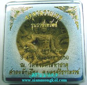 จตุคามรามเทพ รุ่นราชาทรัพย์ เนื้อไม้เทพทาโร ขนาด 5.5 ซ.ม.
