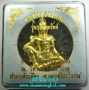 จตุคามรามเทพ รุ่นราชาทรัพย์ เนื้อดำไม้ตะเคียน หน้ากากทองคำแท้ ขนาด 5.5 ซ.ม.
