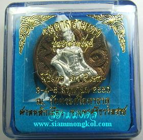 จตุคามรามเทพ รุ่นราชาทรัพย์ เหรียญนวะโลหะ หน้ากากเงิน ขนาด 3 ซ.ม.