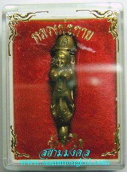 ปลัดขิกนางครวญ เนื้อทองเหลือง หลวงพ่อกาย วัดอำปีล กัมพูชา