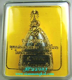 หลวงปู่ทวด เนื้อว่าน ทรงกลีบบัว(พิมพ์เตารีด) หลังฝังแผ่นพระปรมาภิไธย ภ.ป.ร. เลี่ยมทองนพเก้า(ไมครอน)