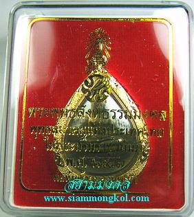 พระพุทธสิงหธรรมมงคล ด้านหลังพระปรมาภิไธย ภ.ป.ร. เลี่ยมทองนพเก้า(ไมครอน)