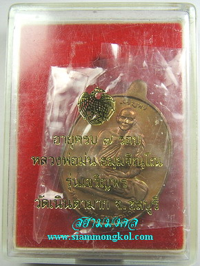 เหรียญเจริญพร เนื้อทองแดง หลวงปู่ม่น วัดเนินตามาก จ.ชลบุรี