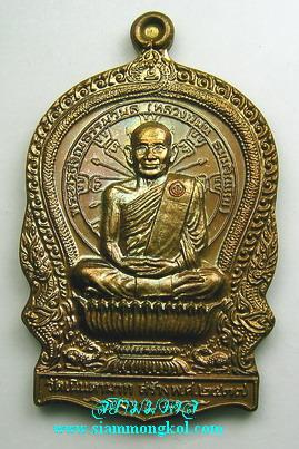 เหรียญนั่งพาน เนื้อทองแดง หลวงปู่ม่น วัดเนินตามาก จ.ชลบุรี