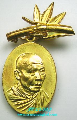 เหรียญหันข้างกิ่งไผ่ ปี 2514 หลวงพ่อเกษม เขมโก