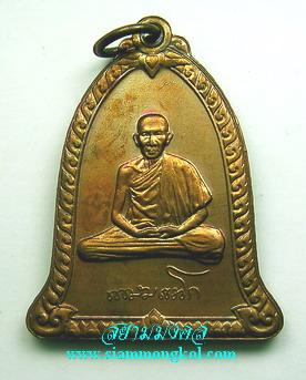 เหรียญกษาปน์ทรงระฆัง ปี 2536 หลวงพ่อเกษม เขมโก