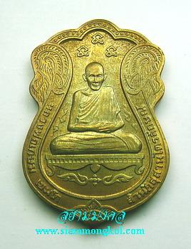 เหรียญกษาปน์ทรงเสมา ปี 2536 หลวงพ่อเกษม เขมโก
