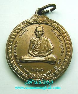 เหรียญกษาปน์ทรงกลม ปี 2536 หลวงพ่อเกษม เขมโก