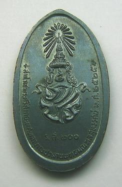 เหรียญพระปางลีลา ปี 2525 พุทธมณฑล จ.นครปฐม:01159