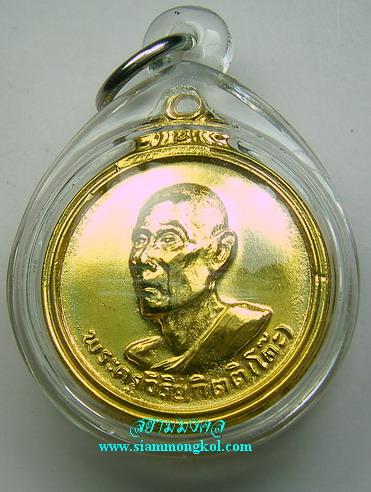 เหรียญรุ่น 3 กลมกลาง พ.ศ. 2512 หลังยันต์สุกิตติมา หลวงปู่โต๊ะ วัดประดู่ฉิมพลี