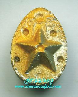 ดาวหลวงพ่อผินะ ปิยธโร วัดสนมลาว จ.สระบุรี (องค์ที่ 7)