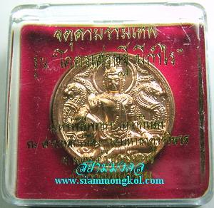 เหรียญจตุคามรามเทพ รุ่นโคตรเศรษฐี มีกำไร หลังหลวงปู่ทวด ขนาด 3.2 cm. เนื้อทองแดง