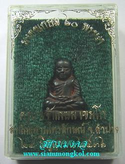 รูปหล่อหลวงพ่อเงิน วัดบางคลาน เนื้อนวะโลหะ อธิษฐานจิตโดย หลวงพ่อเกษม เขมโก